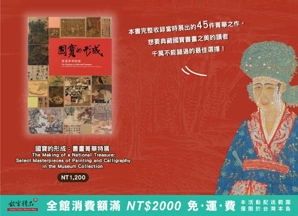 國寶的形成 書畫菁華特展 The Making of a National Treasure: Select Masterpieces of Painting and Calligraphy in the Museum Collection