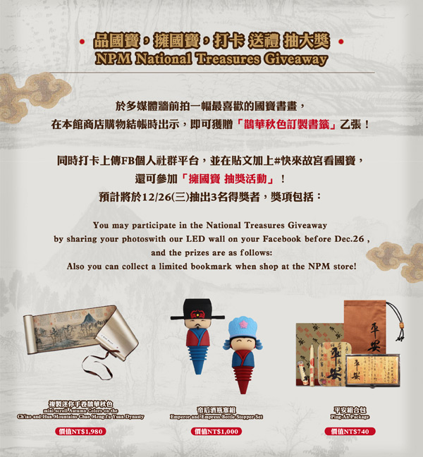 擁國寶 抽獎活動 National TreasuresGiveaway