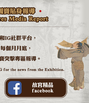 小小記者之國寶貼身報導 National Treasures Media Report:Facebook