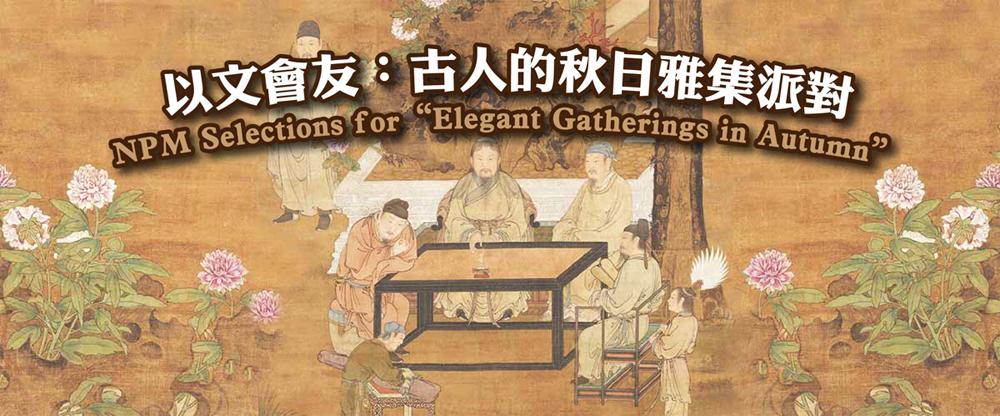 """以文會友:古人的秋日雅集派對 NPM Selections for """"Elegant Gatherings in Autumn"""""""