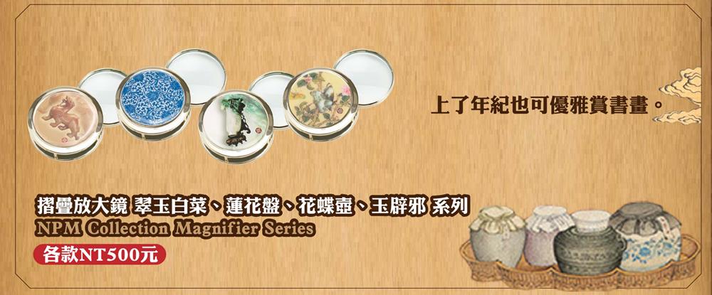 摺疊放大鏡 翠玉白菜、蓮花盤、花蝶壺、玉辟邪 系列  NPM Collection Magnifier Series
