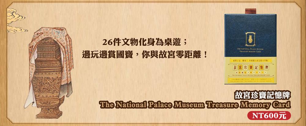 故宮珍寶記憶牌 The National Palace Museum Treasure Memory Card