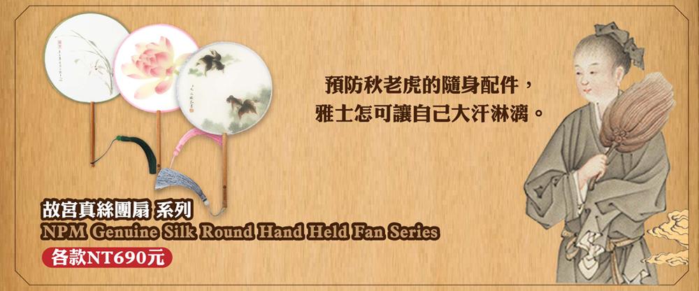 故宮真絲團扇 系列 NPM Genuine Silk Round Hand Held Fan Series