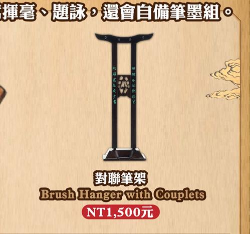對聯筆架 Brush Hanger with Couplets