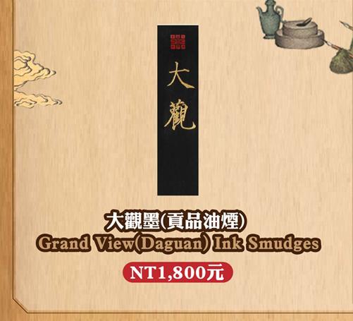 大觀墨(貢品油煙) Grand View(Daguan) Ink Smudges