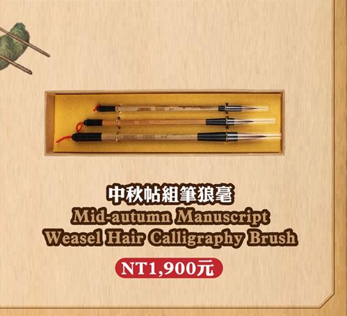 中秋帖組筆狼毫 Mid-autumn Manuscript Weasel Hair Calligraphy Brush