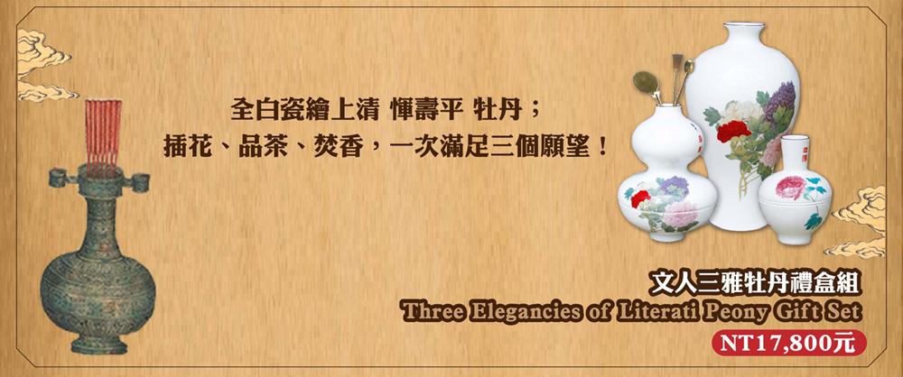 文人三雅牡丹禮盒組 Three Elegancies of Literati Peony Gift Set