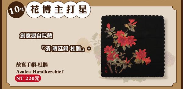 故宮手絹-杜鵑 Azalea Handkerchief