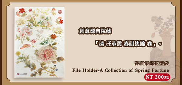 春祺集錦花型袋 File Holder-A Collection of Spring Fortune