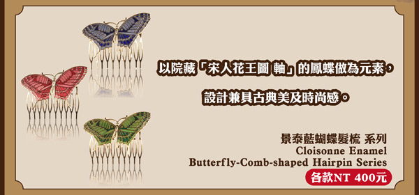 景泰藍蝴蝶髮梳 系列 Cloisonne Enamel Butterfly-Comb-shaped Hairpin Series