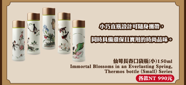 仙萼長春口袋瓶(小)150ml Immortal Blossoms in an Everlasting Spring, Thermos bottle (Small) Series