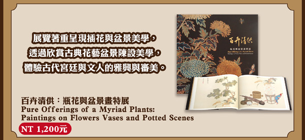 百卉清供:瓶花與盆景畫特展 Pure Offerings of a Myriad Plants: Paintings on Flowers Vases and Potted Scenes