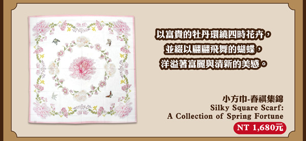 小方巾-春祺集錦Silky Square Scarf: A Collection of Spring Fortune