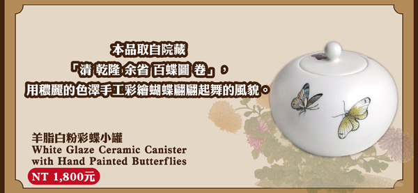 羊脂白粉彩蝶小罐 White Glaze Ceramic Canister with Hand Painted Butterflies