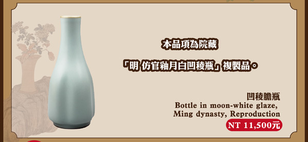 凹稜膽瓶 Bottle in moon-white glaze, Ming dynasty. (16th-17th century), Reproduction