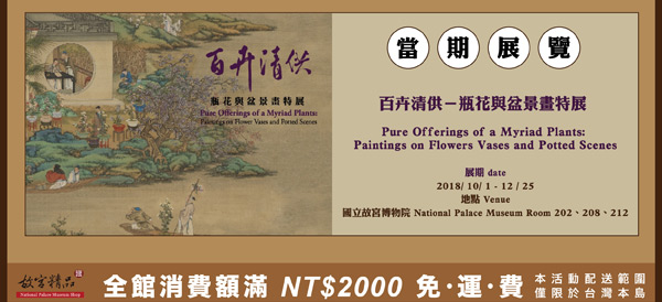 百卉清供-瓶花與盆景畫特展  Pure Offerings of a Myriad Plants: Paintings on Flowers Vases and Potted Scenes