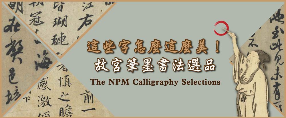 這些字怎麼這麼美!故宮筆墨書法選品 The NPM Calligraphy Selections