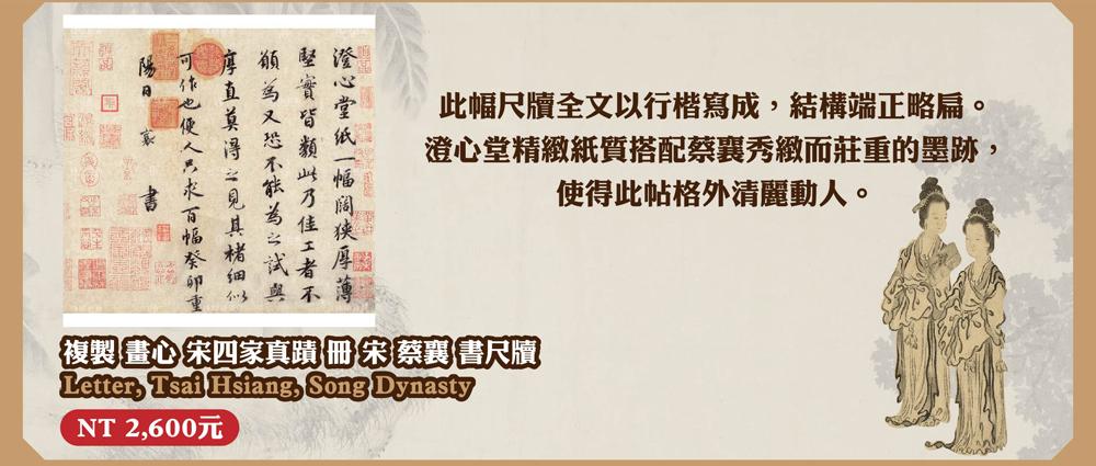 複製 畫心 宋四家真蹟 冊 宋 蔡襄 書尺牘 Letter, Tsai Hsiang, Soing Dynasty