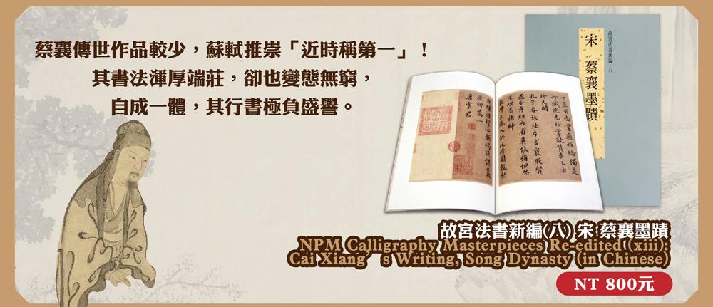 故宮法書新編(八) 宋 蔡襄墨蹟 NPM Calligraphy Masterpieces Re-edited (xiii): Cai Xiang's Writing, Song Dynasty (in Chinese)