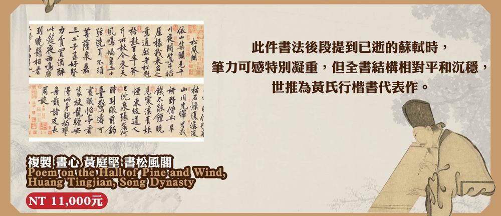 複製 黃庭堅書松風閣畫心 Poem on the Hall of Pine and Wind, Huang Tingjian, Song Dynasty