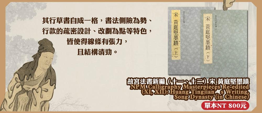 故宮法書新編(十一、十二)宋 黃庭堅墨蹟NPM Calligraphy Masterpieces Re-edited (XI, XII): Huang Tingjian's Writing, Song Dynasty (in Chinese)