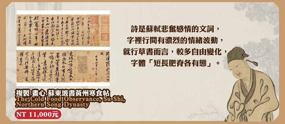 複製 畫心 蘇東坡書黃州寒食帖The Cold Food Observance, Su Shi, Northern Song Dynasty