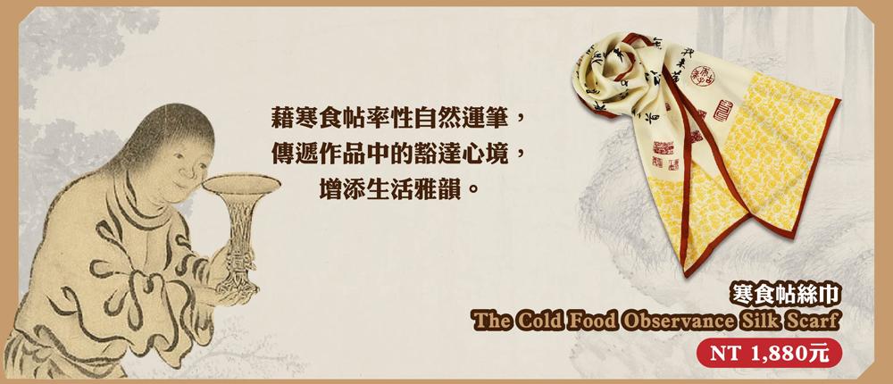 寒食帖絲巾 The Cold Food Observance Silk Scarf