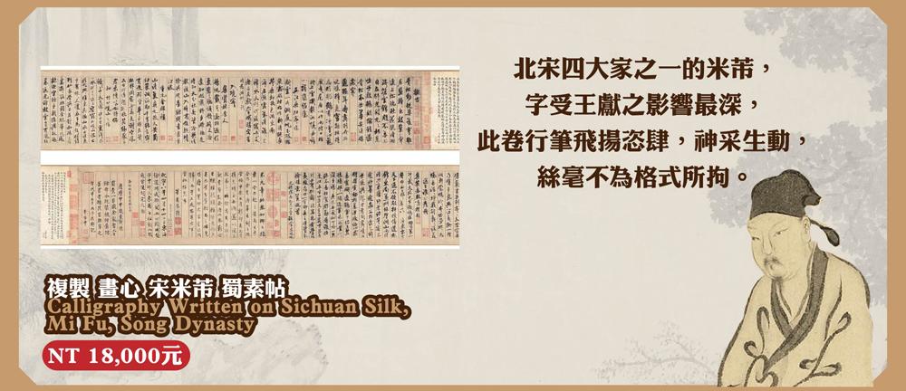 複製 畫心 宋米芾 蜀素帖 Calligraphy Written on Sichuan Silk, Mi Fu, Song Dynasty