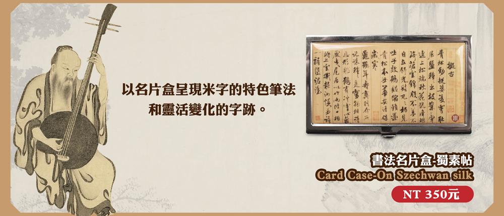 書法名片盒-蜀素帖 Card Case-On Szechwan silk