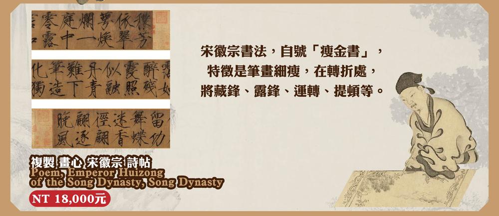 複製 畫心 宋徽宗 詩帖 Poem, Emperor Huizong of the Song Dynasty, Song Dynasty
