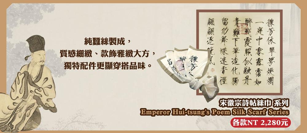 宋徽宗詩帖絲巾 系列 Emperor Hui-tsung\