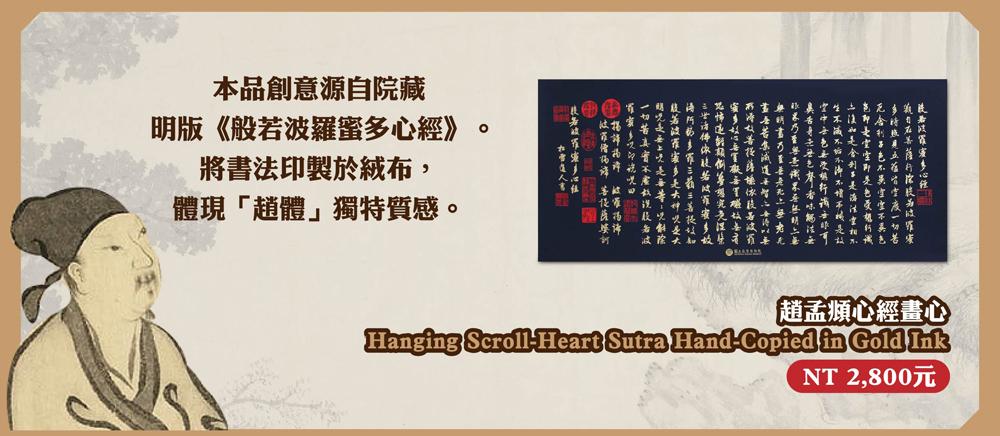 趙孟頫心經畫心 Hanging Scroll-Heart Sutra Hand-Copied in Gold Ink