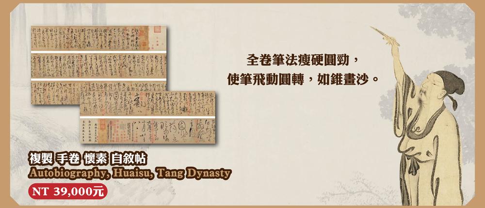 複製 手卷 懷素 自敘帖 Autobiography, Huaisu, Tang Dynasty