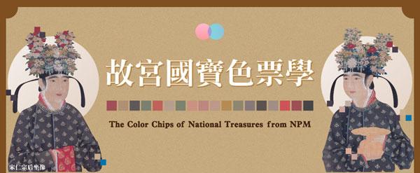 故宮國寶色票學 The Color Chips of National Treasures from NPM