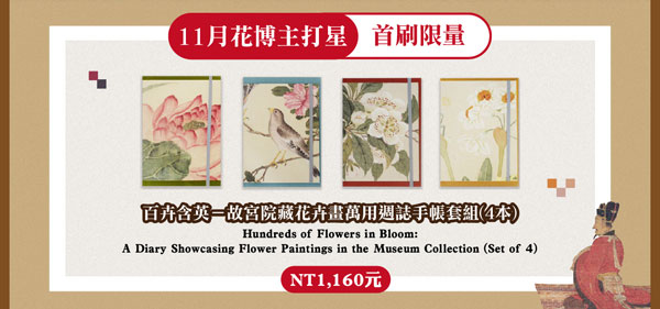 【首刷限量】百卉含英-故宮院藏花卉畫萬用週誌手帳套組(4本) Hundreds of flowers in Bloom: A diary showcasing flower paintings in the Museum Collection (Set of 4)
