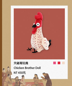 天雞哥玩偶Chicken Brother Doll