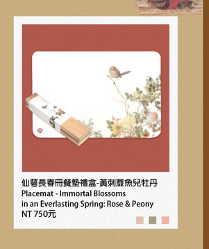 仙萼長春冊餐墊禮盒-黃刺蘼魚兒牡丹Placemat - Immortal Blossoms in an Everlasting Spring: Rose & Peony