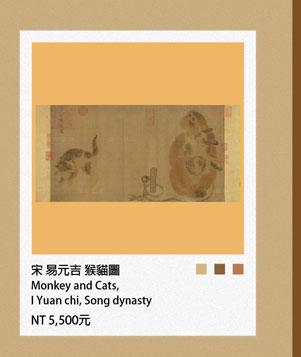 宋 易元吉 猴貓圖Monkey and Cats, I Yuan chi, Song dynasty
