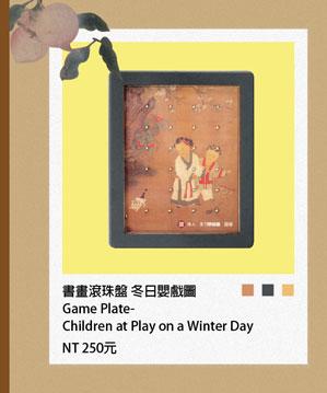 書畫滾珠盤 冬日嬰戲圖Game Plate-Children at Play on a Winter Day