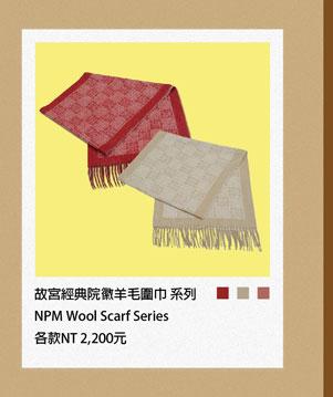 故宮經典院徽羊毛圍巾 系列 NPM Wool Scarf Series