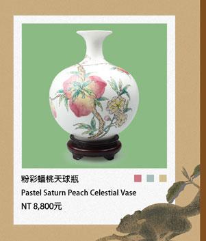 粉彩蟠桃天球瓶 Pastel Saturn Peach Celestial Vase