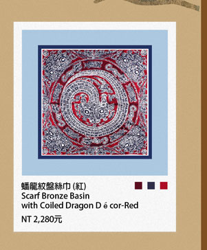 蟠龍紋盤絲巾 (紅) Scarf Bronze Basin with Coiled Dragon Décor-Red