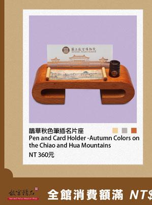 鵲華秋色筆插名片座Pen and Card Holder -The Autumn Colors on the Chiao and Hua Mountains