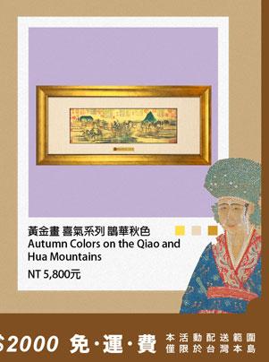 黃金畫 喜氣系列 鵲華秋色 Autumn Colors on the Qiao and Hua Mountains