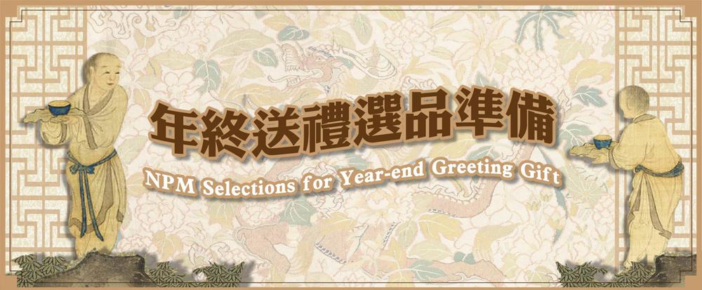 年終送禮選品準備 NPM Selections for Year-end Greeting Gift