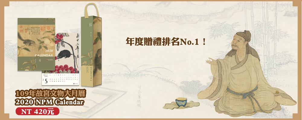 109年故宮文物大月曆 2020 NPM Calendar