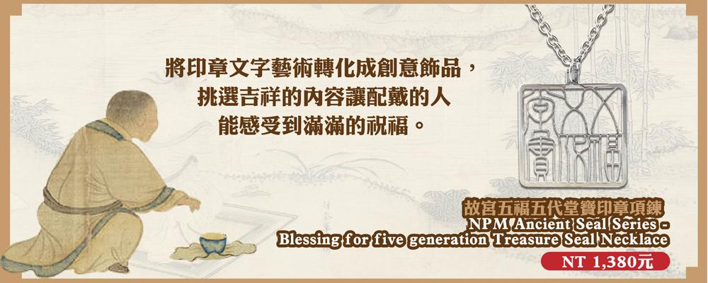 故宮五福五代堂寶印章項鍊  NPM Ancient Seal Series - Blessing for five generation Treasure Seal Necklace