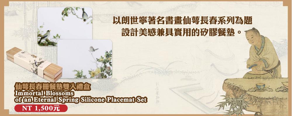 仙萼長春冊餐墊雙入禮盒 Immortal Blossoms of an Eternal Spring Silicone Placemat Set (Gift Package)