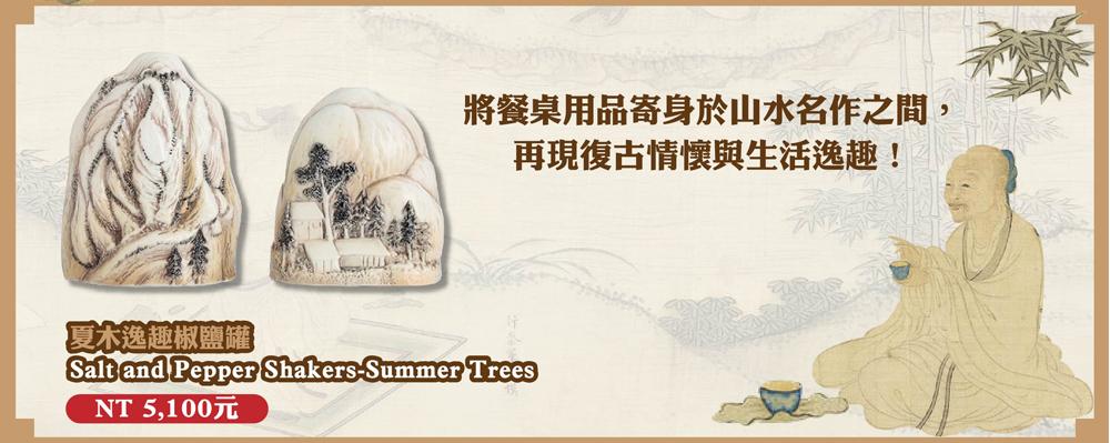 夏木逸趣椒鹽罐 Salt and Pepper Shakers-Summer Trees