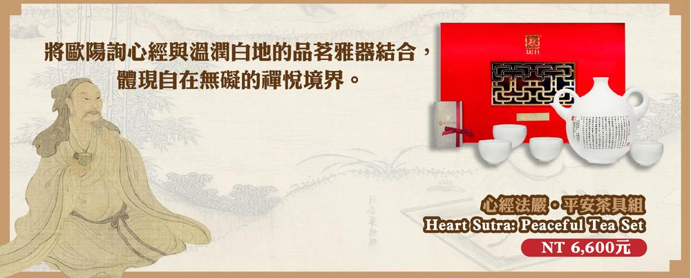 心經法嚴‧平安茶具組 Heart Sutra: Peaceful Tea Set